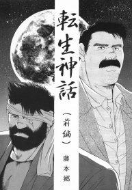 Go Fujimoto Myth of Reincarnation 1 01