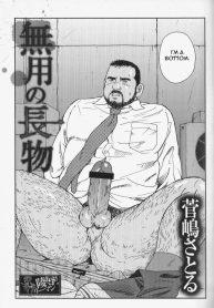 Satoru Sugajima Useless Thing 03