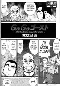 Seizou Ebisubashi Go Go Ghost 3 While the Demon is Away Another Remains 02