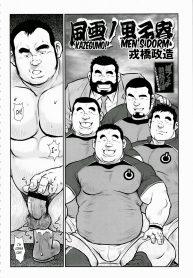 Seizou Ebisubashi Kazegumo! Men's Dorm 02