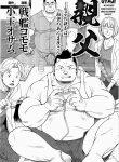 Senkan Komomo Oyaji 02