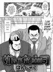 Banjaku I Hate My Boss 01