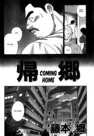 Goh Fujimoto 藤本郷 Coming Home 02