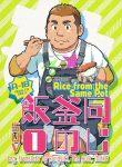 Haruna 榛名 SUVWAVE Rice from the Same Pot 1 01