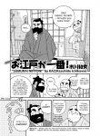 Kazuhide-Ichikawa-Samurai-Nippon!-t