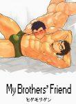 Terahige Higemori Gen My Brothers' Friend 01