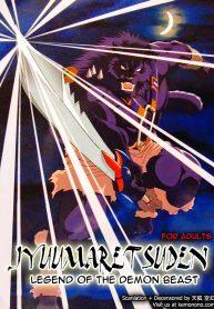 Amakuchi 甘口 Sweet Taste Dragon Quest ドラゴンクエスト Juuma Retsuden Legend of the Demon Beast 01