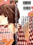 Ashika-Sakura-Sensitive-Pornograph-0t