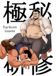 Chobi ちょび Bear Tail べあている Top Secret Lessons 01
