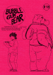 Gamma Dragon Heart Bubble Gum Bear 01