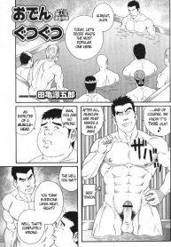 Gengoroh Tagame 田亀源五郎 Hot Oden 1