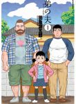Gengoroh Tagame 田亀源五郎 My Younger Brother's Husband 01 The Black Ships Have Arrived! 01