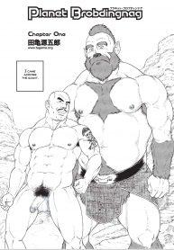 Gengoroh Tagame 田亀源五郎 Planet Brobdingnag 1 05