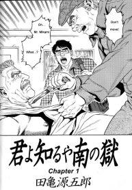 Gengoroh Tagame 田亀源五郎 South Island Prison Camp 01 02