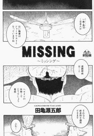 Gengoroh Tagame Missing 03