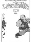 Hiko ヒコ The Misadventures of Ishimatsu 石松奮闘記 01