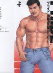 Gengoroh Tagame 田亀源五郎 Pride 01