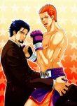 Ike Reibun 池玲文 Parallel Punch!! 17