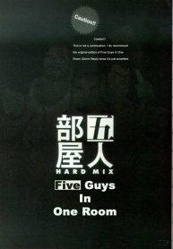 Jiraiya 児雷也 Five Guys in One Room 2 02
