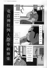 Jiraiya 児雷也 Shrine Festival Show 02