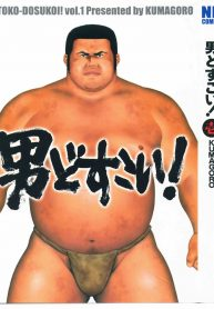 Kumagoro-Sumo-Men-1-00t