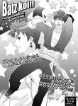 Wasukoro-Sakaki-Dissidia-Final-Fantasy-Batz-Koi!!-0t