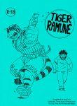 Gamma-Dragon-Heart-Morenatsu-漏れなつ-Tiger-Ramune-0t