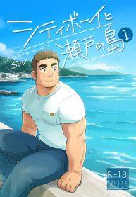 Haruna-榛名-SUVWAVE-City-Boy-on-the-Island-1-0t