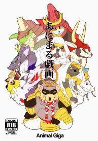 Senmatsu-Chaya-千松茶屋-Kamado-かまど-Animal-Giga-あにまる戯画-0t
