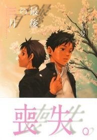 Tsukumo-Gou-つくも号-Box-The-Last-March-最後の三月-0t