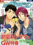 Matsuo-松雄-Pureslider-Free!-Monthly-The-Iwato-Vision-月刊-ザ・イワトビジョン-Yamazaki-Sosuke-x-Matsuoka-Rin-0t