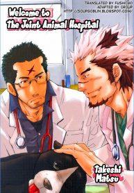 Takeshi-Matsu-松武-Masamune-Kokichi-マサムネ☆コキチ-Kishiwada-and-Goryou-1-Welcome-to-the-Joint-Animal-Hospital-0t
